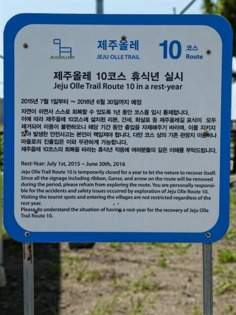 Route 10 is closed for a rest year