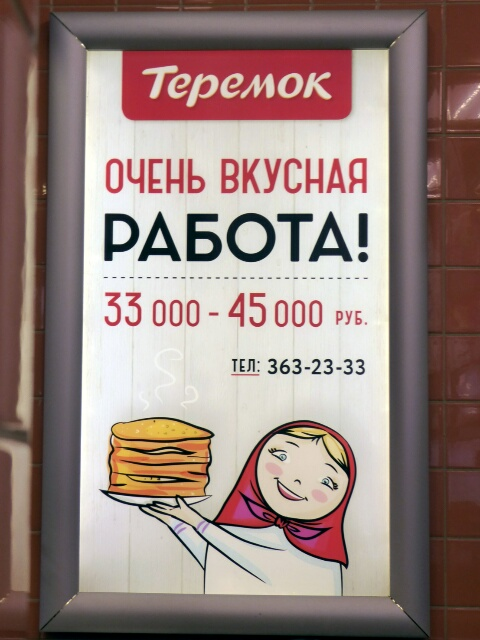 Savoury pancakes from the Russian fast food Tepemok were pretty good too